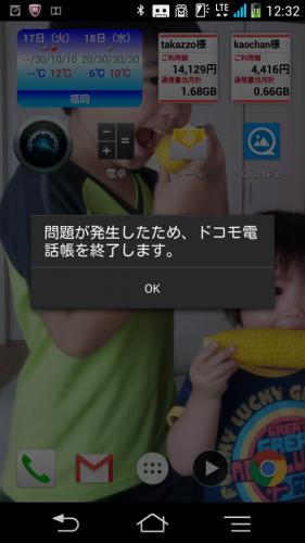 screenshot_2015-02-17-12-33-06